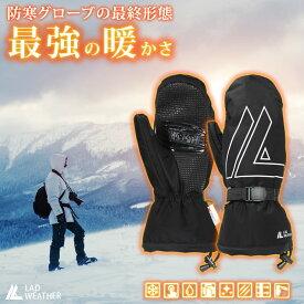世界最高クラスの暖かさ!防寒グローブ!スマホ対応、防水/防風 機能付き!スキーや登山で使える防寒 手袋 ミトン型 メンズ 男性用 [ ラドウェザー ] 滑り止め 透湿 反射ロゴ タッチパネル対応