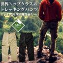 トレッキングパンツ メンズ コンバーチブル [ はっ水、防汚、防油、速乾、耐久 ] ロングパンツ/チノパン 男/男性/男性…