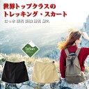 トレッキングスカート レディース アウトドア スカート [ はっ水、防汚、防油、速乾、耐久 ] キュロット 巻きスカート…