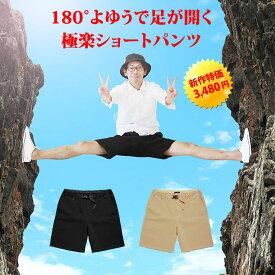 ハーフパンツ ショートパンツ メンズ 超ストレッチ 短パン パンツ ズボン おしゃれ キャンプ アウトドア ゴルフ スポーツ トレッキングパンツ/クライミングパンツ/アウトドアパンツ 男性用
