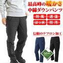 防寒着 ズボン 防寒 メンズ パンツ 中綿 ダウンパンツ はっ水・防汚・防風・透湿 トレッキングパンツ 冬 暖かい 登山 …