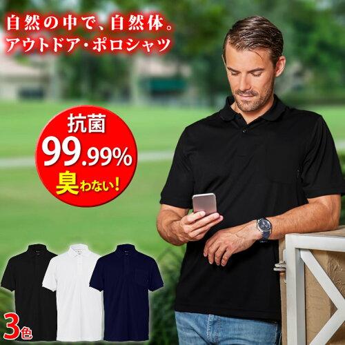ポロシャツ メンズ レディース 菌が99.9%死滅する制菌性能で臭わない ポロシャツ 半袖 ポケット 付き 高機能 ブ...