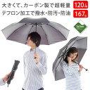 折りたたみ傘 メンズ レディース 「大きくて、カーボン製で超軽量。テフロンで撥水・防汚・防油」 折りたたみ 傘 大き…