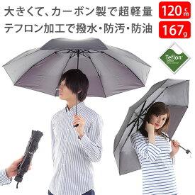 折りたたみ傘 メンズ レディース 「大きくて、カーボン製で超軽量。テフロンで撥水・防汚・防油」 折りたたみ 傘 大きい 雨傘 おりたたみ傘 ワンタッチ 自動開閉 コンパクト 日傘 uvカット 遮光 軽量 折れない 風に強い 男性 女性 軽い アウトドア キャンプ 折り畳み傘