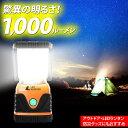 驚異の明るさ1,000ルーメン!アウトドア・LEDランタン 防滴 防塵 電池式 乾電池式 LEDライト/防災グッズ/キャンプ用品…