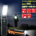 闇を切り裂く400ルーメンの輝き!超輝度LEDライト ワークライト 2WAY点灯 COB 折り畳み式 充電式バッテリー 軽量 懐中…