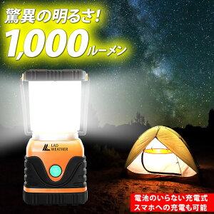 驚異の明るさ1,000ルーメン!充電式 LED ランタン LEDライト 防災グッズ キャンプ用品 LED ランタン アウトドア スマートフォンにも充電できる モバイルバッテリー LAD WEATHER ラドウェザー 送料