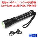 LEDライト ソーラー搭載 充電式 懐中電灯 IP55 防塵・防水 モバイルバッテリー LED ライト USB充電 軽量 小型 強力 高…