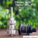 電子タバコ ベイプ ハスターミニ アトマイザー 電子タバコ Cthulhu MOD Hastur MTL RTA mini 22mm 2色 【MTL向けRTA】…