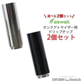 プルームテック カプセル対応 eswell タンクアトマイザー用ドリップチップ 選べる2個セット♪ プルームテック 互換 リキッドタイプアトマイザー リキッド式 VAPE タバコカプセル