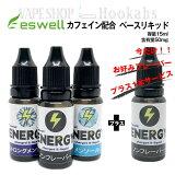 電子タバコリキッド国産eswell15mlカフェイン配合50mg補充リキッドプルーム・テックカートリッジ添加リキッドE-juice植物性グリセリン