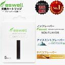 【メール送料無料】eswell プルームテック カートリッジ 5個入 ブラック 互換 カートリッジ プルームテック ノンフレ…
