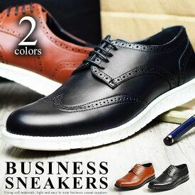 ≪ポイント20倍≫ビジネスシューズ メンズ スニーカー 靴 レザー 革靴 ビジネススニーカー 紳士靴 紐靴 ローカット 通勤通学 ウォーキング コンフォート 快適 軽量 ドレスシューズ レザーシューズ ウィングチップ/【あす楽対応】2021 春新作