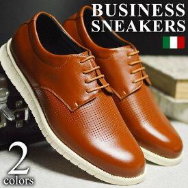 ≪ポイント20倍≫ビジネスシューズ メンズ スニーカー 靴 レザー 革靴 ビジネススニーカー 紳士靴 紐靴 ローカット 通勤通学 ウォーキング コンフォート 快適 軽量 ドレスシューズ レザーシューズ パンチング/【あす楽対応】2021 春新作