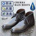 ブーツ メンズ レインブーツ メンズ 防水 チャッカブーツ 抗菌 消臭 ビジネスシューズ 防水 靴 メンズ レインシューズ…