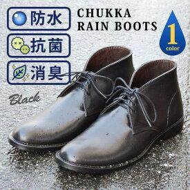 26d187c1d9cbdb ブーツ メンズ レインブーツ メンズ 防水 チャッカブーツ 抗菌 消臭 ビジネスシューズ 防水 靴 メンズ