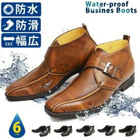 ビジネスシューズ メンズ ブーツ レインシューズ レインブーツ ビジネスブーツ 防水 防滑 幅広 3EEE 屈曲性 レースアップ モンクストラップ サイドゴア フォーマル 人気 美脚 紳士靴 メンズシューズ 靴/【あす楽対応】2020 秋新作