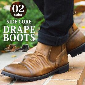 ブーツ メンズブーツ サイドゴアブーツ メンズ ドレープブーツ ビンテージブーツ ショートブーツ エンジニアブーツ フォーマル 男 人気 ペコス 低反発 焦がし加工 着脱簡単 靴 メンズシューズ/2020 夏新作