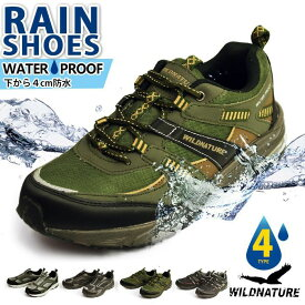 WILD NATURE 防水 スニーカー メンズ 靴 軽量 レインシューズ シューズ 雨靴 メッシュ 通気性 カジュアルシューズ インソール ローカット スリッポン 紐靴 74556/【あす楽対応】2020 秋新作