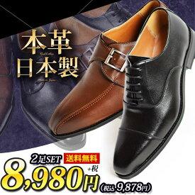 【送料無料】ビジネスシューズ メンズ 本革 日本製 2足SET 選べる福袋 ロングノーズ 脚長 レザー 革靴 セット ストレートチップ プレーントゥ スワールモカ モンクストラップ 紳士靴 メンズシューズ/【あす楽対応】2021 冬新作