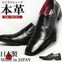 ビジネスシューズ 本革 日本製 メンズ 革靴 ビジネス メンズ レザー フォーマルシューズ 抗菌 消臭 脚長 ビジネス靴 紳士靴 ナナメチップ ストレートチップ スリッポン サイドレース 幅広/【あす