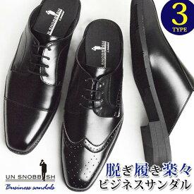 ビジネスサンダル ビジネスシューズ メンズ 革靴 スリッポン ストレートチップ スワールモカ ウィングチップ 軽量 防滑 かかとなし オフィス スリップオン 紳士靴 クールビズ 靴 メンズシューズ/【あす楽対応】2021 夏新作
