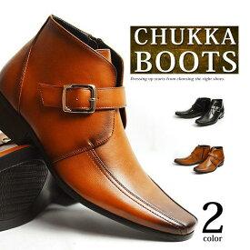 ビジネスシューズ メンズ ブーツ チャッカーブーツ サイドジップ ジッパー ベルト チャッカブーツ ショートブーツ ドレスシューズ 革靴 メンズブーツ 紳士靴 靴 メンズシューズ fg1465 /【あす楽対応】2020 秋新作