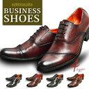 ビジネスシューズ メンズ メンズシューズ ビジネス ブラック ワイン カジュアル フォーマル ストレートチップ レースアップ モンクストラップ ベルト ドレスシューズ 脚長効果 靴 紳士靴 vag91