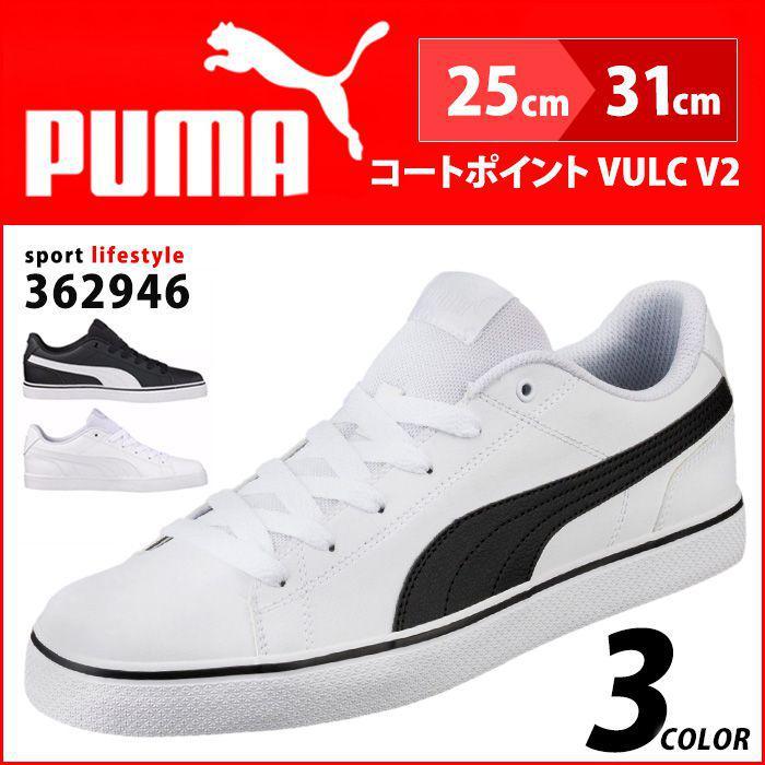 PUMA プーマ Court Point Vulc V2 コートポイントバルク スニーカー カジュアル ランニングシューズ メンズ シューズ ウォーキングシューズ 通学 靴 メンズシューズ 362946【取り寄せ】2018AW 秋冬 トレンド
