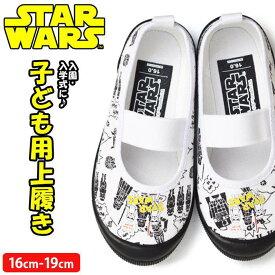 【スター・ウォーズ】STAR WARS キッズ 上履き 子ども靴 キッズシューズ ダース・ベイダ‐ キャラクター ディズニー Disney 子供 ジュニア シューズ 靴 子供靴 メンズ 男の子 小学生 幼稚園 R2-D2 C-3PO 【取り寄せ】2020 冬 クリアランス