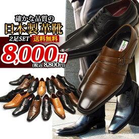【日本製 革靴】ビジネスシューズ 2足セット 送料無料 20種類より 選べる福袋ビジネス メンズ スリッポン ストレートチップ ウイングチップ 革靴 ロングノーズ 脚長 紳士靴 レザー 靴 メンズ Zeeno/【あす楽対応】2020 夏新作
