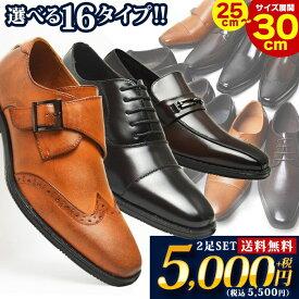 【送料無料】ビジネスシューズ 靴 メンズシューズ 16種類から選べる 2足セット 革靴 SET スリッポン 紳士靴 フォーマル 幅広 3EEE 防滑 ローファー 福袋 脚長 25cm〜28cm 29cm 30cm/【あす楽対応】2021 春新作