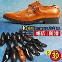 ビジネスシューズ 靴 メンズシューズ 16種類から選べる 革靴 SET スリッポン 紳士靴 フォーマル 幅広 3EEE 防滑 ローファー 脚長 25cm〜28cm 29cm 30cm/【あす楽対応】2020 春夏 トレンド