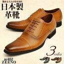 ビジネスシューズ 日本製 靴 メンズ 革靴 イタリアンデザイン ストレートチップ レースアップ スクエアトゥ メンズ ビジネス メダリオン 紳士靴 メンズシューズ Zeeno ジーノ /【あす楽対応】2020 秋新作
