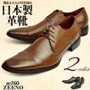 ビジネスシューズ 日本製 靴 メンズ 革靴 イタリアンデザイン ストレートチップ レースアップ メンズ ビジネス メダリオン 紳士靴 メンズシューズ Zeeno ジーノ /【あす楽対応】2020 秋新