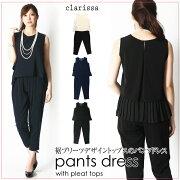 【clarissa】プリーツのパンツドレス