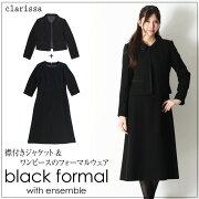 【clarissa】襟付きジャケット&ワンピースのフォーマルウェア