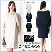 【clarissa】パールネックレス付きケープデザインの優美ドレス