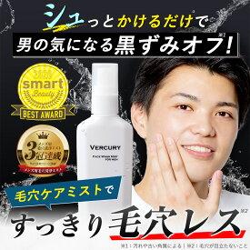 VERCURY バーキュリー 毛穴 ミスト 洗顔 メンズ [ 黒ずみ 毛穴ケア 肌荒れ テカリ べたつき 鼻 スプレー ] 100mL 約1ヶ月分 送料無料