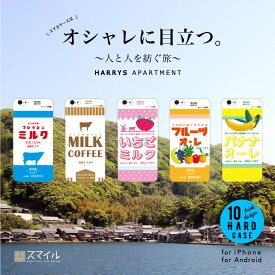 iPhoneXケース おしゃれ パロディ ミルク(牛乳/いちごミルク/フルーツオレ/メロン/コーヒー)ブランド TPU ソフト ハード おもしろandroid XPERIA XZ GALAXY S8 AQUOS arrows HUAWEI iphone7plus iphone6s iphoneSE iphone5s HARRYS APARTMENT
