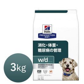 【15時まであす楽対応】 ヒルズ 犬用 w/d (ダブル/ディー) 3kg 療法食 犬 ペット フード 【正規品】