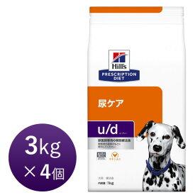 【15時まであす楽対応】 ヒルズ 犬用 u/d (ユー/ディー) 3kg×4個 ケース売り 療法食 犬 ペット フード 【正規品】