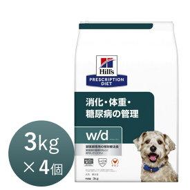 【15時まであす楽対応】 ヒルズ 犬用 w/d (ダブル/ディー) 3kg×4個 ケース売り 療法食 犬 ペット フード 【正規品】