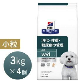 【15時まであす楽対応】 ヒルズ 犬用 w/d (ダブル/ディー) 小粒 3kg×4個 ケース売り 療法食 犬 ペット フード 【正規品】