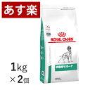 【15時まであす楽対応】 ロイヤルカナン 犬用 満腹感サポート 1kg×2個 療法食 犬 ペット フード 【正規品】