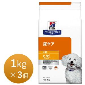 【15時まであす楽対応】 ヒルズ 犬用 c/d マルチケア 小粒 (シー/ディー) 1kg×3個