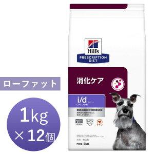 【15時まであす楽対応】 ヒルズ 犬用 i/d (アイ/ディー) Lowfat ドライフード 1kg×12個 ケース売り 療法食 犬 ペット フード 【正規品】