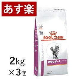 【16時まであす楽対応】 ロイヤルカナン 猫用 腎臓サポート セレクション 2kg×3個 療法食 猫 ペット フード 【正規品】