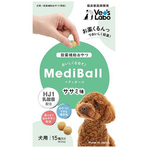 【メール便配送】 MediBall メディボール ささみ味 犬用 【投薬補助おやつ】 投薬 おやつ ペット トリーツ 【2個まで】