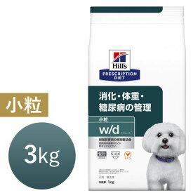 【15時まであす楽対応】 ヒルズ 犬用 小粒 w/d (ダブル/ディー) 3kg